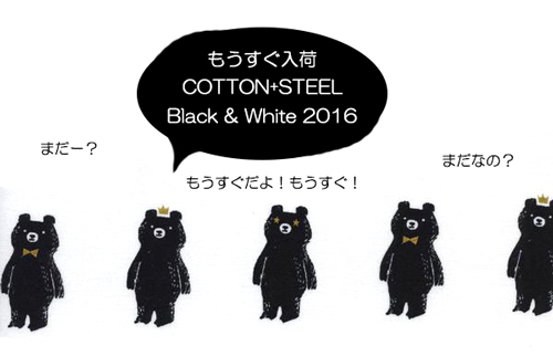 COTTON+STEEL Black & White Collection 2016