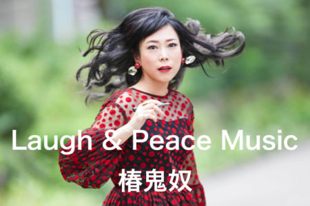 Laugh & Peace Music 椿鬼奴