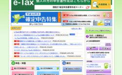 確定申告 e-Tax