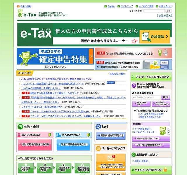 確定申告はじまりました e-Tax覚え書き