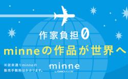minne(ミンネ)で越境EC・海外販売可能に