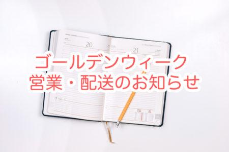ゴールデンウィーク営業・配送のお知らせ