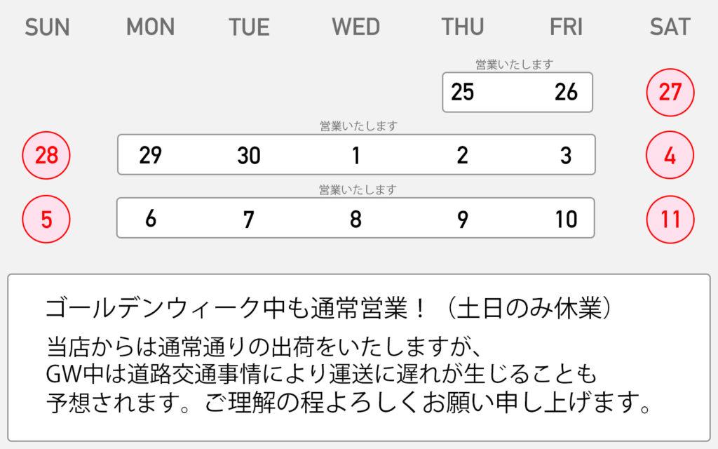 2019年ゴールデンウィーク営業・配送のお知らせ