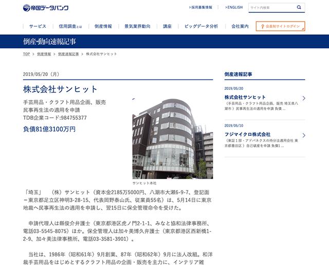 民事再生法の適用を申請  株式会社サンヒット