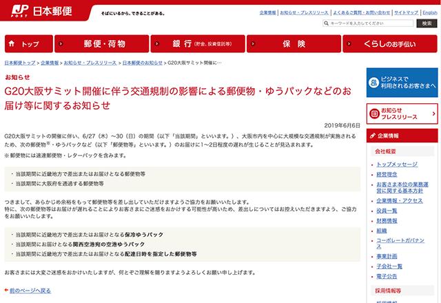 日本郵便・G20大阪サミット開催に伴う交通規制の影響