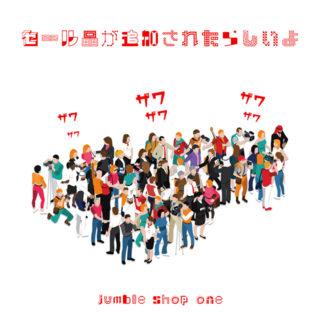 輸入生地セール jumble shop one