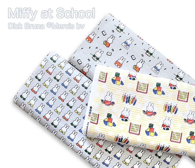 入園入学グッズにおすすめ ミッフィー生地  Miffy at School