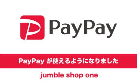 PayPay 決済がご利用いただけるようになりました