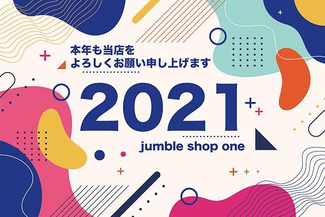 2021年 本年も当店をよろしくお願いいたします